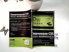 Dreamweaver CS5网页设计基础与项目实训 : 最新版