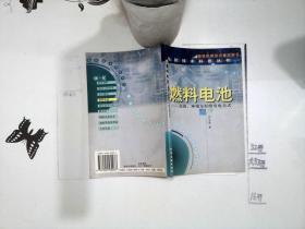高新技术科普丛书--燃料电池