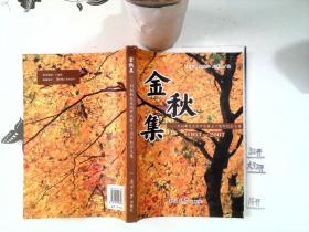 金秋集:刘叔新先生南开执教五十周年纪念文集:1957-2007