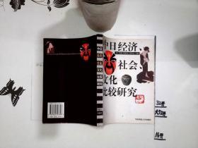 中日经济、社会、文化比较研究