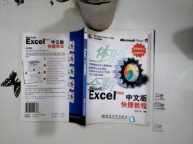 FrontPage2002 中文版快捷教程