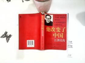 他改变了中国:江泽民传-
