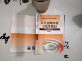 思想道德修养与法律基础:(2015年修订版)+-*-+