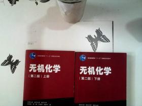无机化学(第二版)(上 下册)