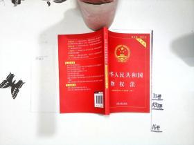 中华人民共和国物权法(最新版物权法 实用版)+-