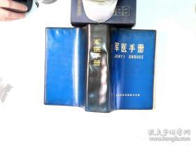 军医手册   蓝塑皮