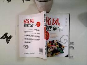 痛风食疗全书,有这本就够了