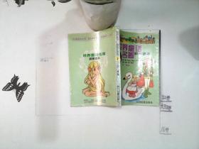 世界童话名著.2 拼音读本