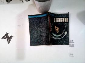 业余摄影实用手册 安徽科学