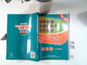 初中英语阅读理解与完形填空精讲精练(七年级 新课标)