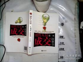 销售人员第一本成交故事书