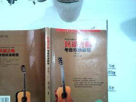 民谣吉他考级标准教程+
