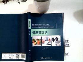 健康管理学(本科药学)+*-*-//*/*-