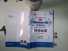 Photoshop CS5平面设计项目教程(中文版)+*-+