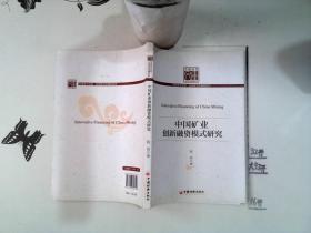 中国经济文库·应用经济学精品系列:中国矿业创新融资模式研究