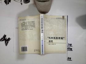 """""""大东亚共荣圈""""源流"""