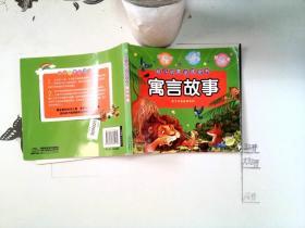 幼儿启蒙必读全书 寓言故事