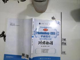 Photoshop CS5平面设计项目教程(中文版)+/**-+