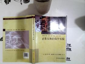 正常人体结构学实验+*//*