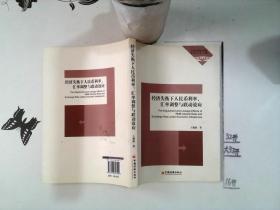 云南大学经济学院优秀学术文辑:经济失衡下人民币利率、汇率调整与联动效应