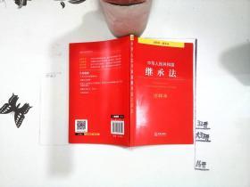 中华人民共和国继承法注释本+-