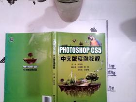 PHOTOSHOPCS5中文版实例教程///