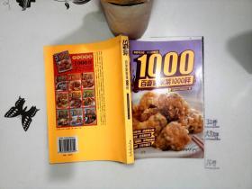 百变家常菜1000样