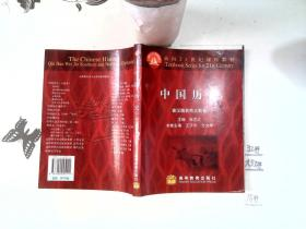 中国历史·秦汉魏晋南北朝卷