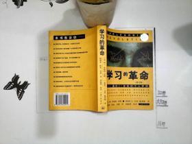 学习的革命:通向21世纪的个人护照--