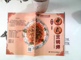 国家职业资格培训教程:中式烹调师(初级)(第2版)
