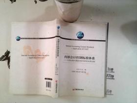 内部会计控制标准体系:中国运载火箭技术研究院的治理实践