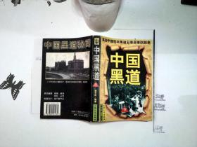 中国黑道 下