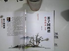 芥子园画谱临摹技法:山水卷