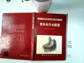 胃外科手术图谱