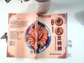 国家职业资格培训教程:中式烹调师(基础知识)(第2版)