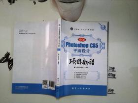 Photoshop CS5平面设计项目教程(中文版)+*-*-+