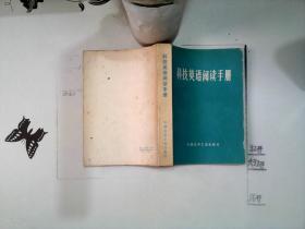 《科技英语阅读手册》
