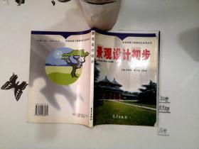 风景园林与观赏园艺系列丛书:景观设计初步