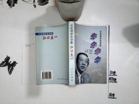 日本进步史学家:江口圭一
