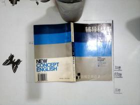 新概念英语.第三册.发展技巧:辅导材料