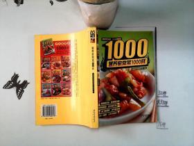 营养家常菜1000样
