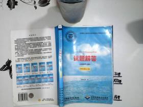 办公软件应用(Windows平台)试题解答:高级操作员级(2008版)