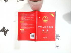 中华人民共和国刑法实用版(根据刑法修正案九全新修订 含相关立法解释)