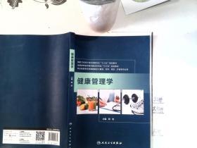 健康管理学(本科药学)+/*-*-/+