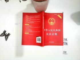 中华人民共和国民法总则(最新版 实用版)+-*-