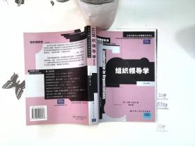 组织领导学:公共行政与公共管理经典译丛·经典教材系列