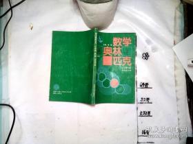 数学奥林匹克 小学版 四年级分册(修订版)