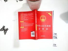 中华人民共和国合同法实用版(2017最新版)+-