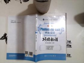 Photoshop CS5平面设计项目教程(中文版)+--+