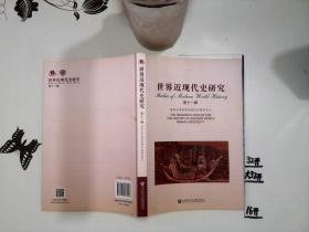 世界近现代史研究(第十一辑)